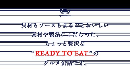 """具材もソースもまるごとおいしい 素材や製法にこだわった、ちょっと贅沢な""""READY TO EAT""""のグルメ缶詰です。"""