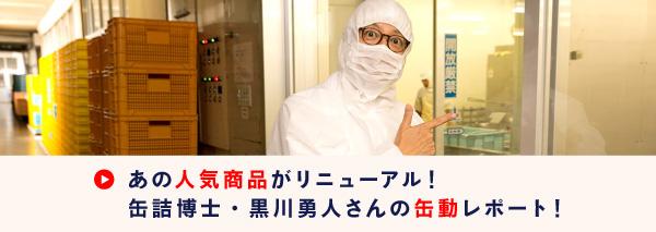 あの人気商品がリニューアル!缶詰博士・黒川勇人さんの缶動レポート!