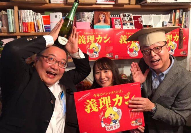 2月7日 世田谷で義理カンパーティー盛況でした!
