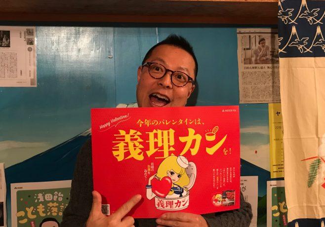 世田谷区経堂「さばのゆ」で、義理カンパーティー開催!